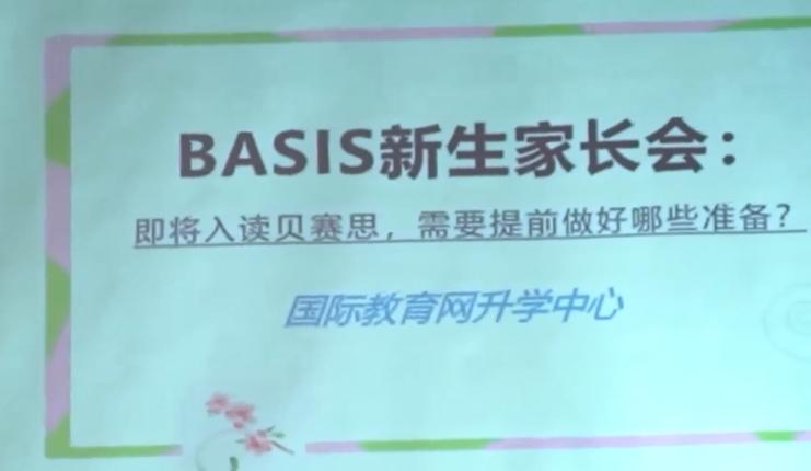 BASIS新生家长会:即将入读贝赛思,需要做好哪些准备