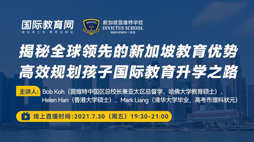 揭秘全球领先的新加坡教育优势 高效规划孩子国际教育升学之路